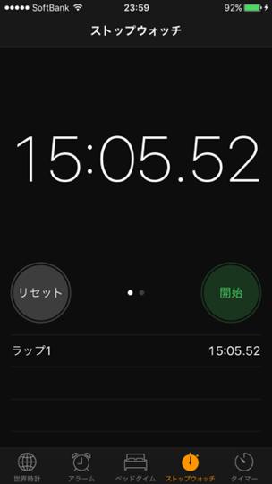 f:id:momo-tokei:20161124221122p:plain