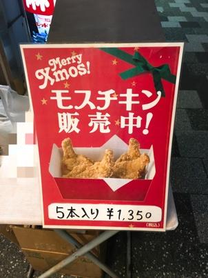 f:id:momo-tokei:20171224194923j:plain