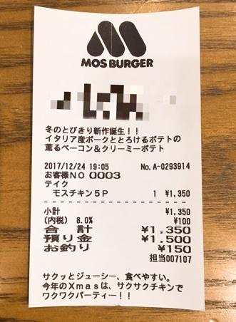 f:id:momo-tokei:20171224195447j:plain
