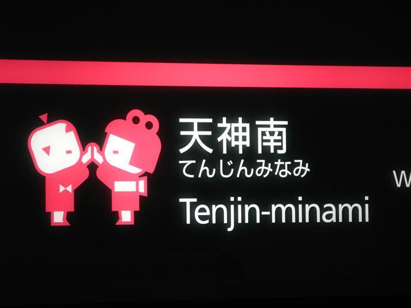 天神南駅の駅表示板