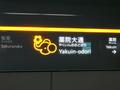 [九州]薬院大通の駅表示板は象さん