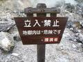 [九州]地獄は危険です