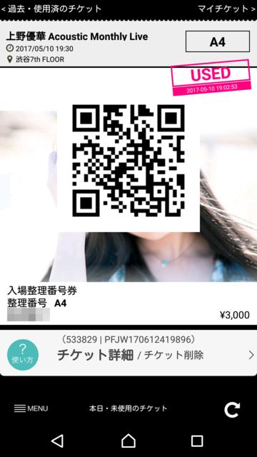 f:id:momo0258:20170510224620p:plain