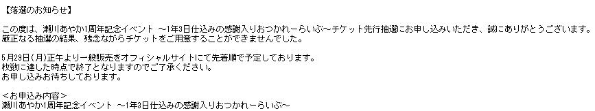 f:id:momo0258:20170523200858p:plain
