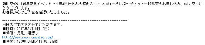 f:id:momo0258:20170529225654p:plain