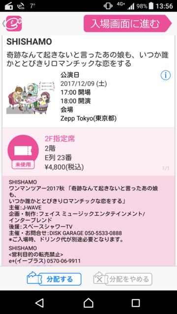 f:id:momo0258:20171209135626p:plain