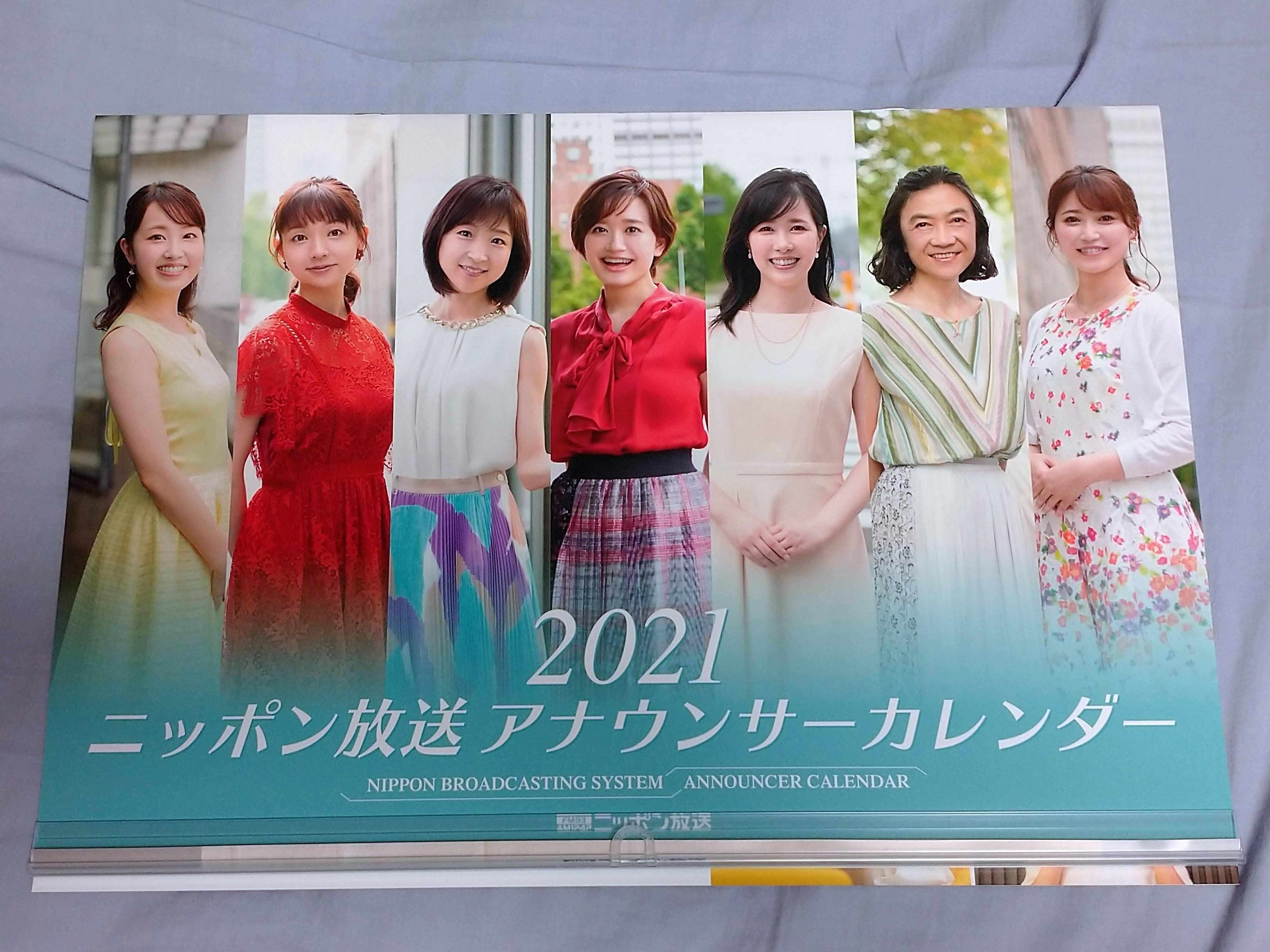 美帆 放送 熊谷 ニッポン
