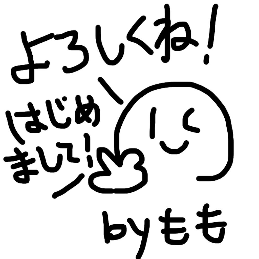 f:id:momo0418m:20180704154933p:image