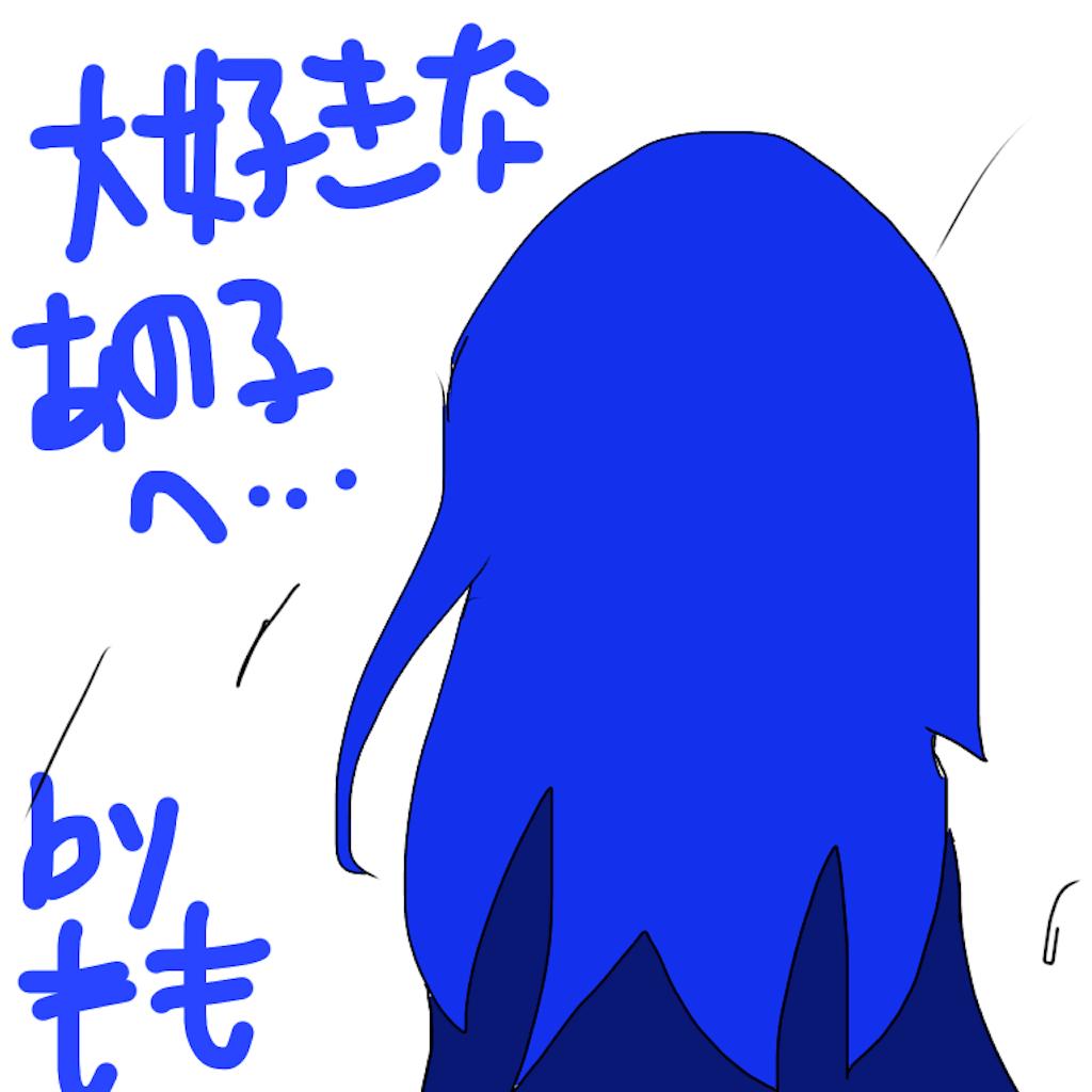 f:id:momo0418m:20180802235921p:image