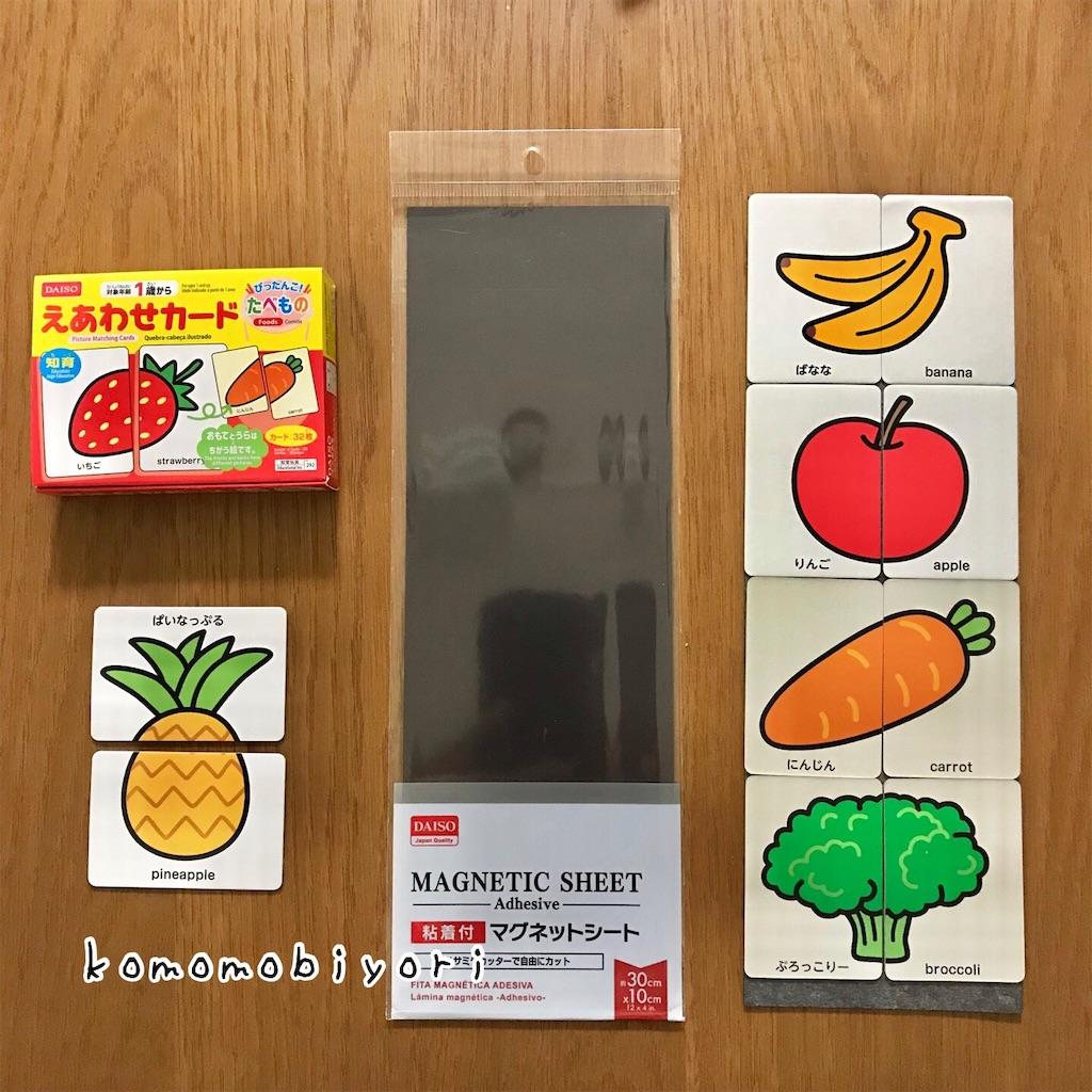 絵合わせ カード ダイソー ダイソーで買える英語教材まとめ!子供とのおうち英語を充実させよう