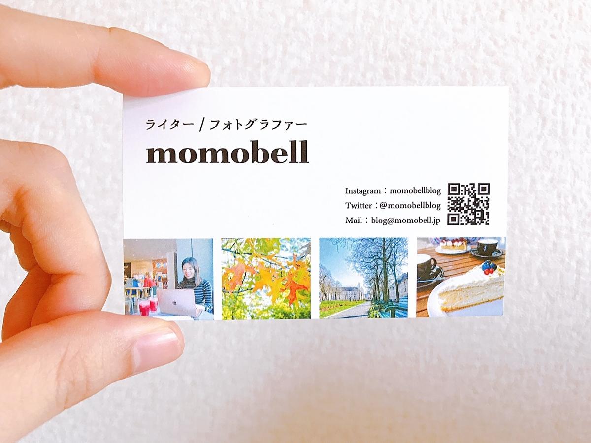 f:id:momobellblog:20210410124134j:plain