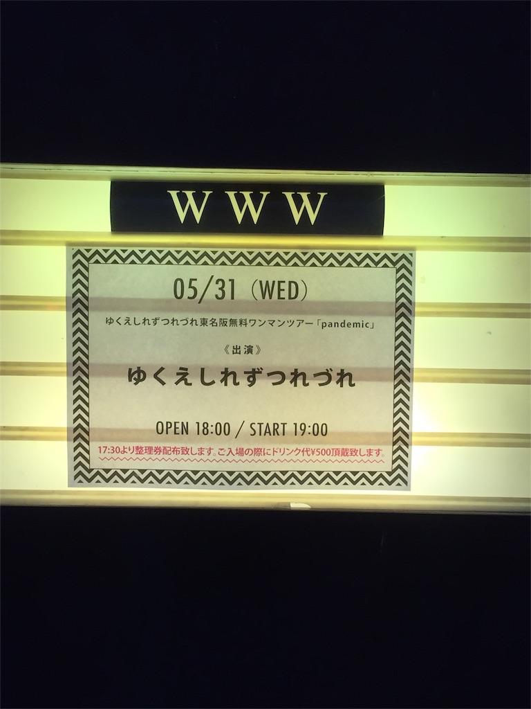 f:id:momochi_sogen:20170602192924j:image