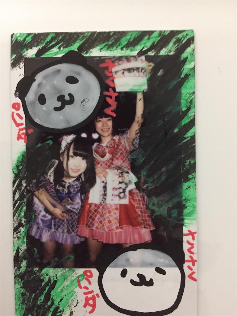 f:id:momochi_sogen:20170606054359j:image
