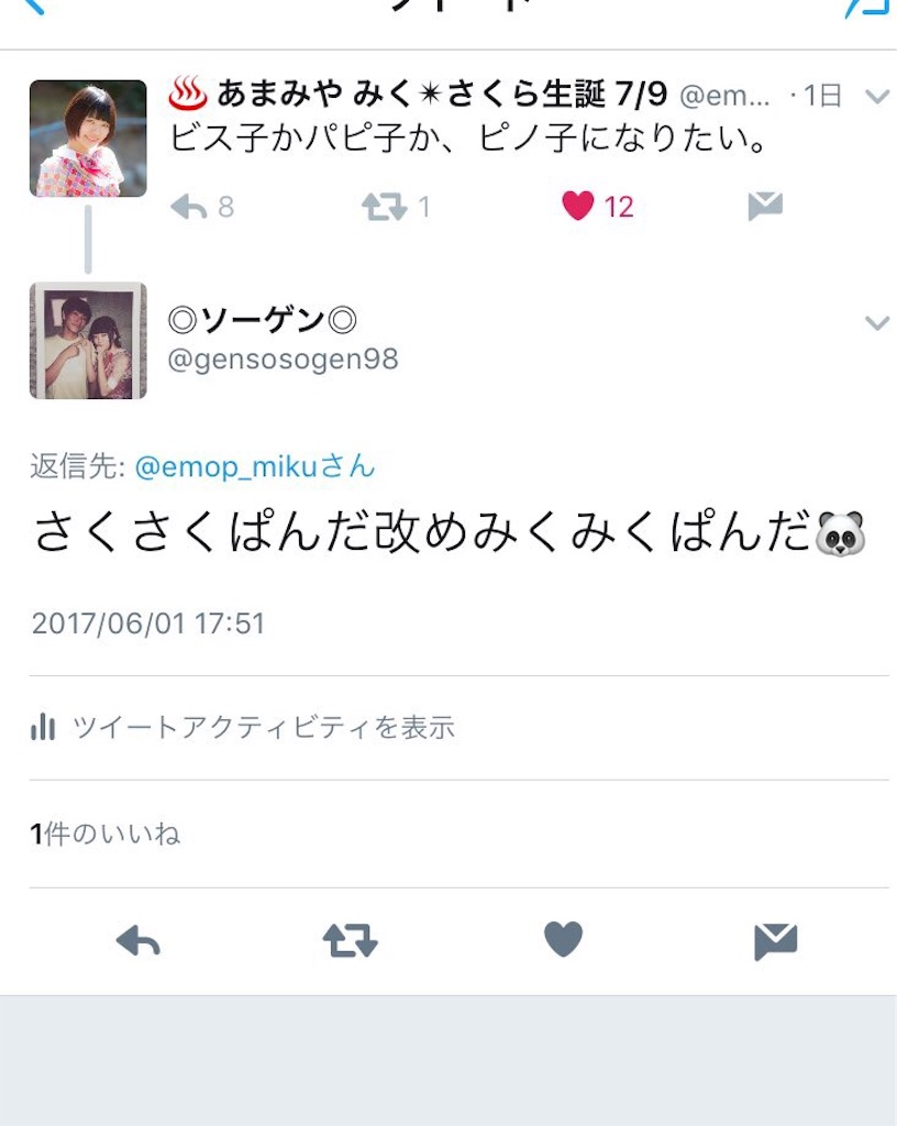 f:id:momochi_sogen:20170606054531j:image