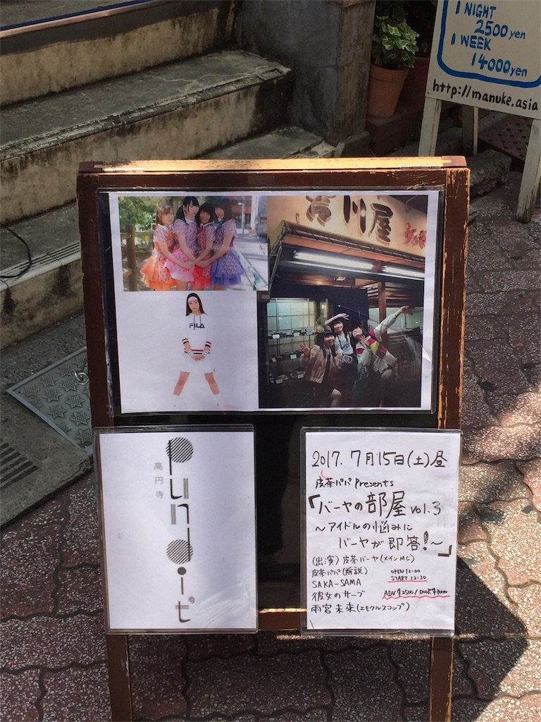 f:id:momochi_sogen:20170716054048j:image