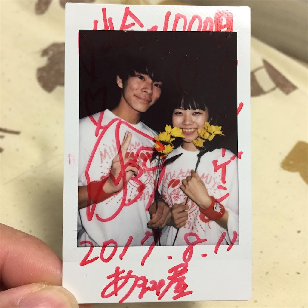 f:id:momochi_sogen:20170816044028j:image