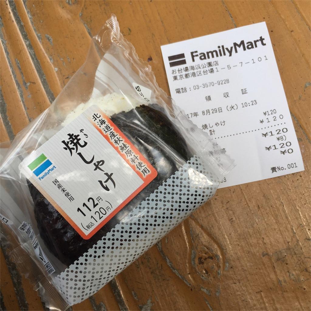 f:id:momochi_sogen:20170830124958j:image