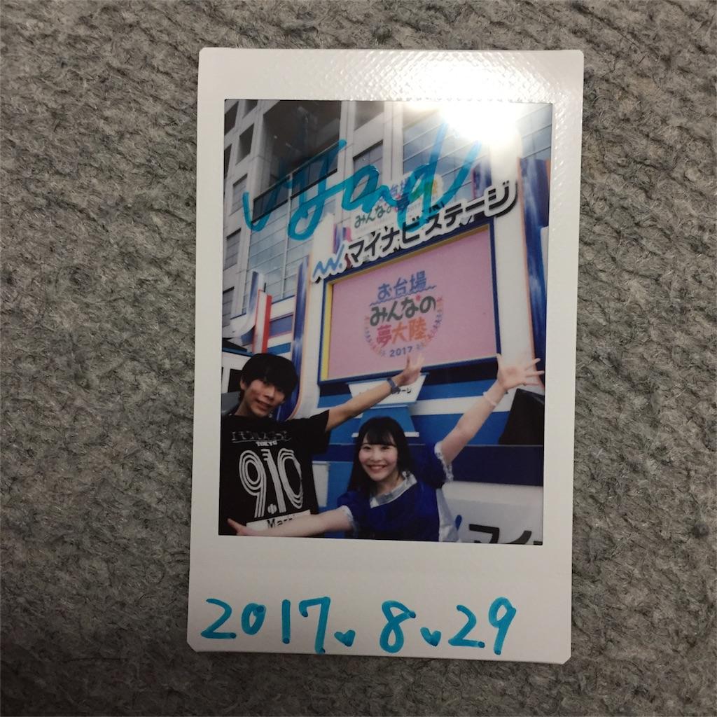 f:id:momochi_sogen:20170905004121j:image