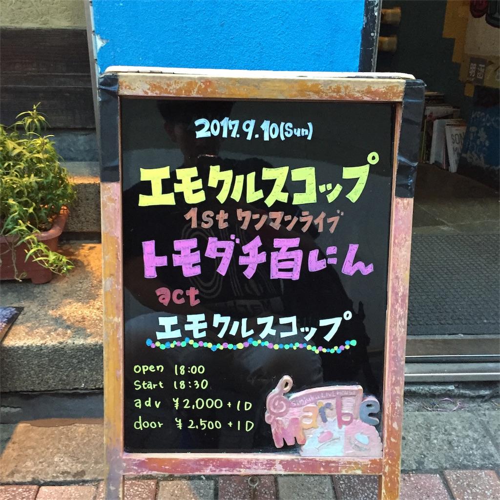 f:id:momochi_sogen:20170911190256j:image