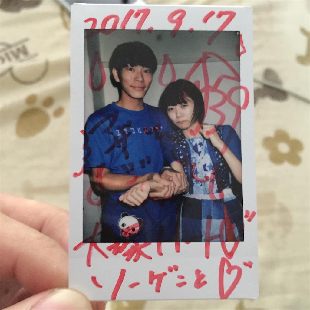 f:id:momochi_sogen:20170918074832j:image