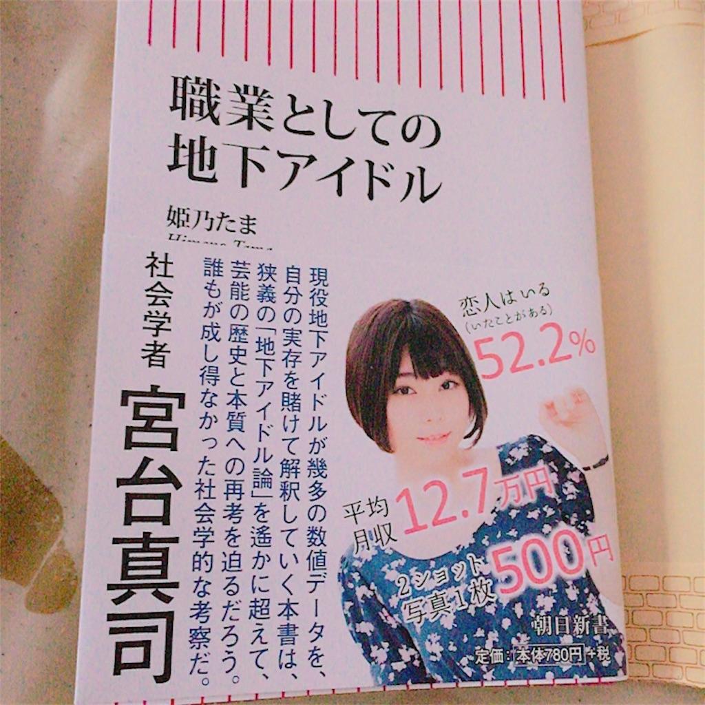 f:id:momochi_sogen:20170928101718j:image