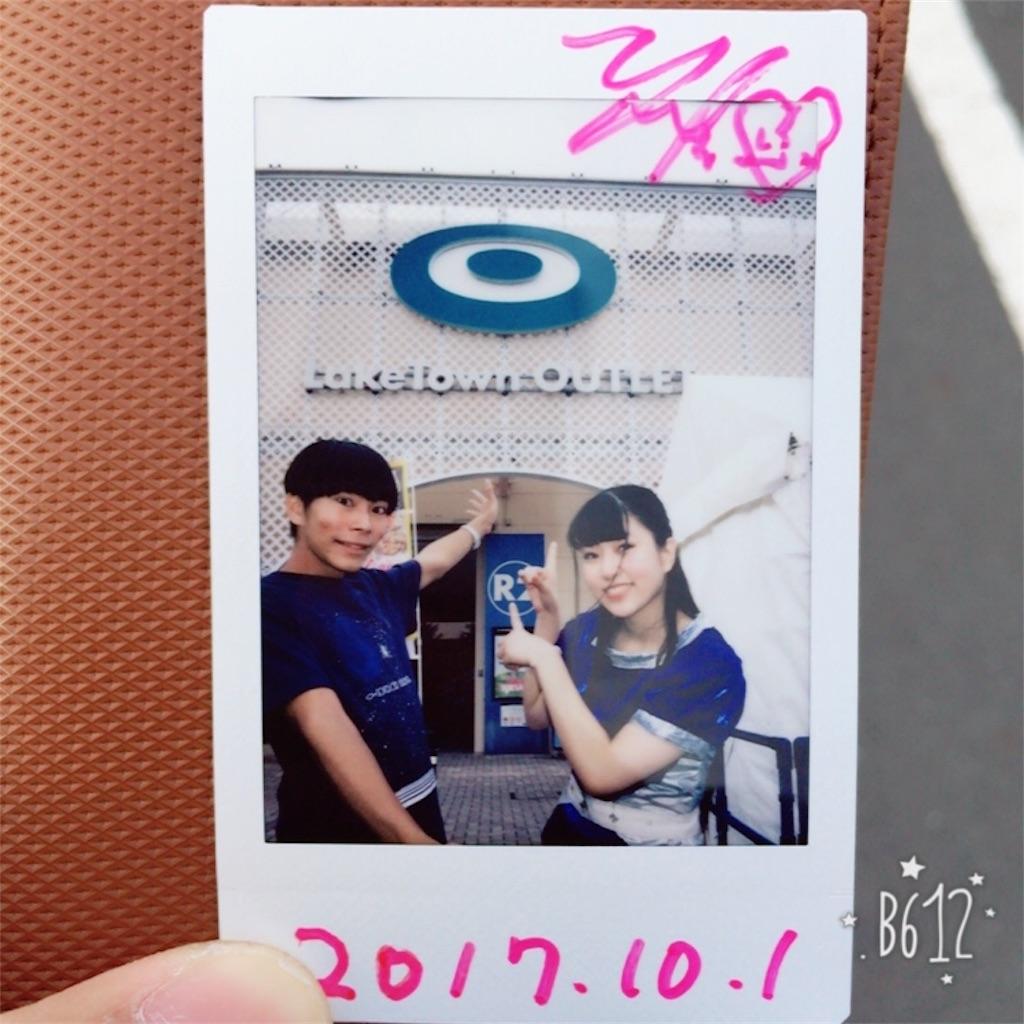 f:id:momochi_sogen:20171011230138j:image