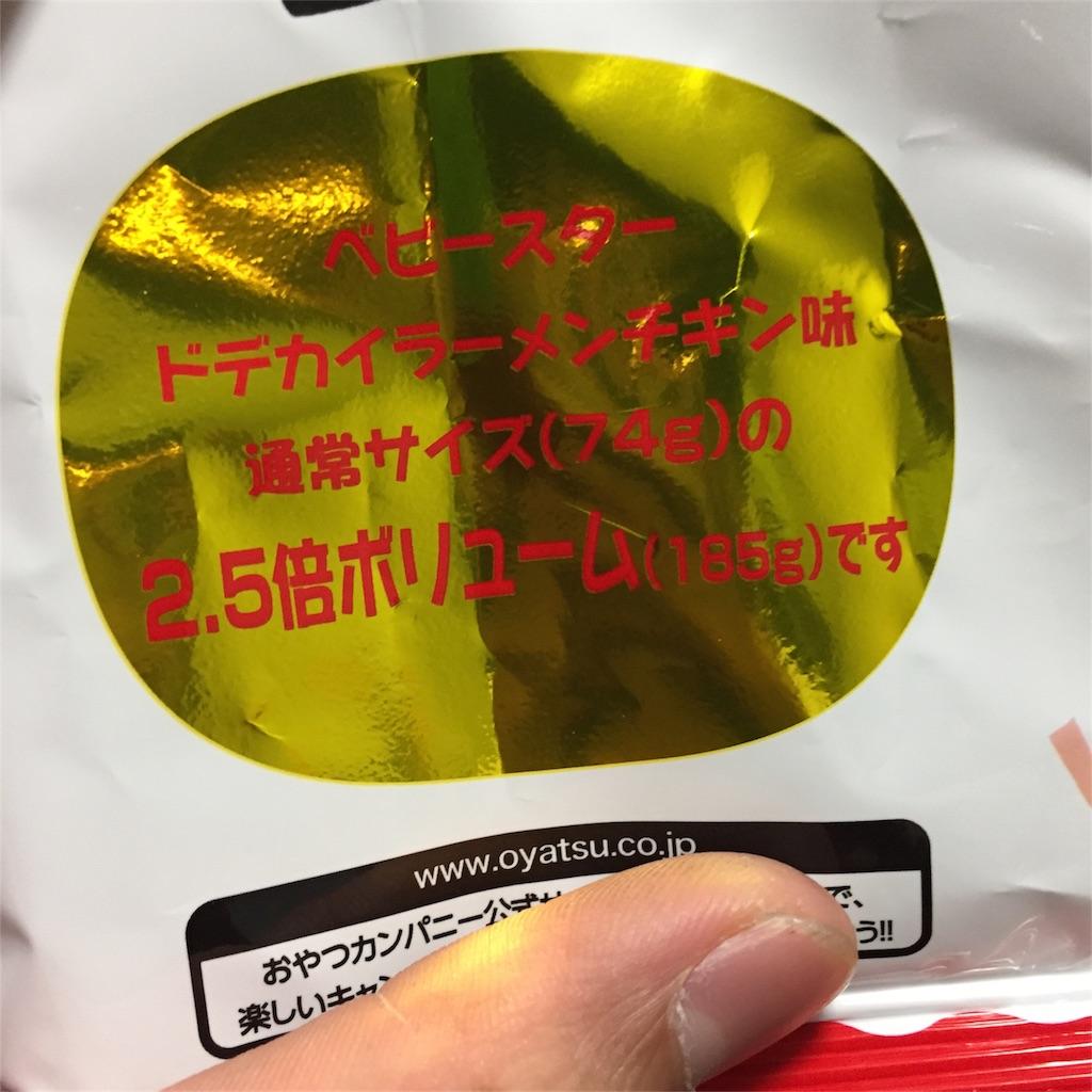 f:id:momochi_sogen:20171111165835j:image