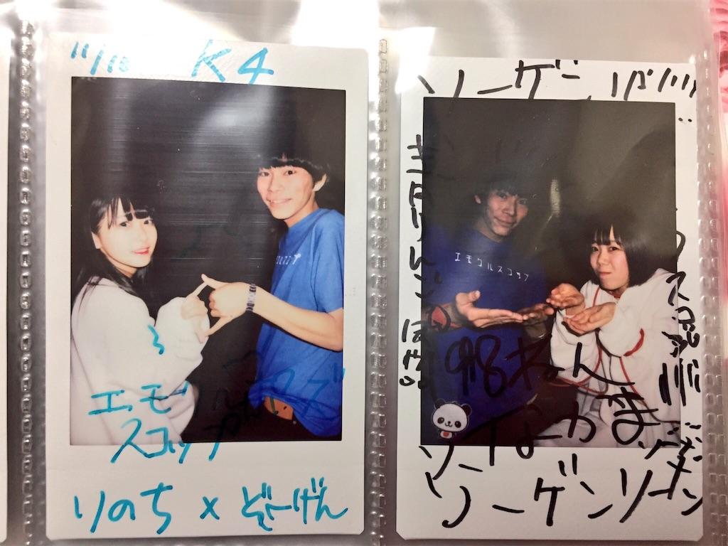 f:id:momochi_sogen:20171119035424j:image