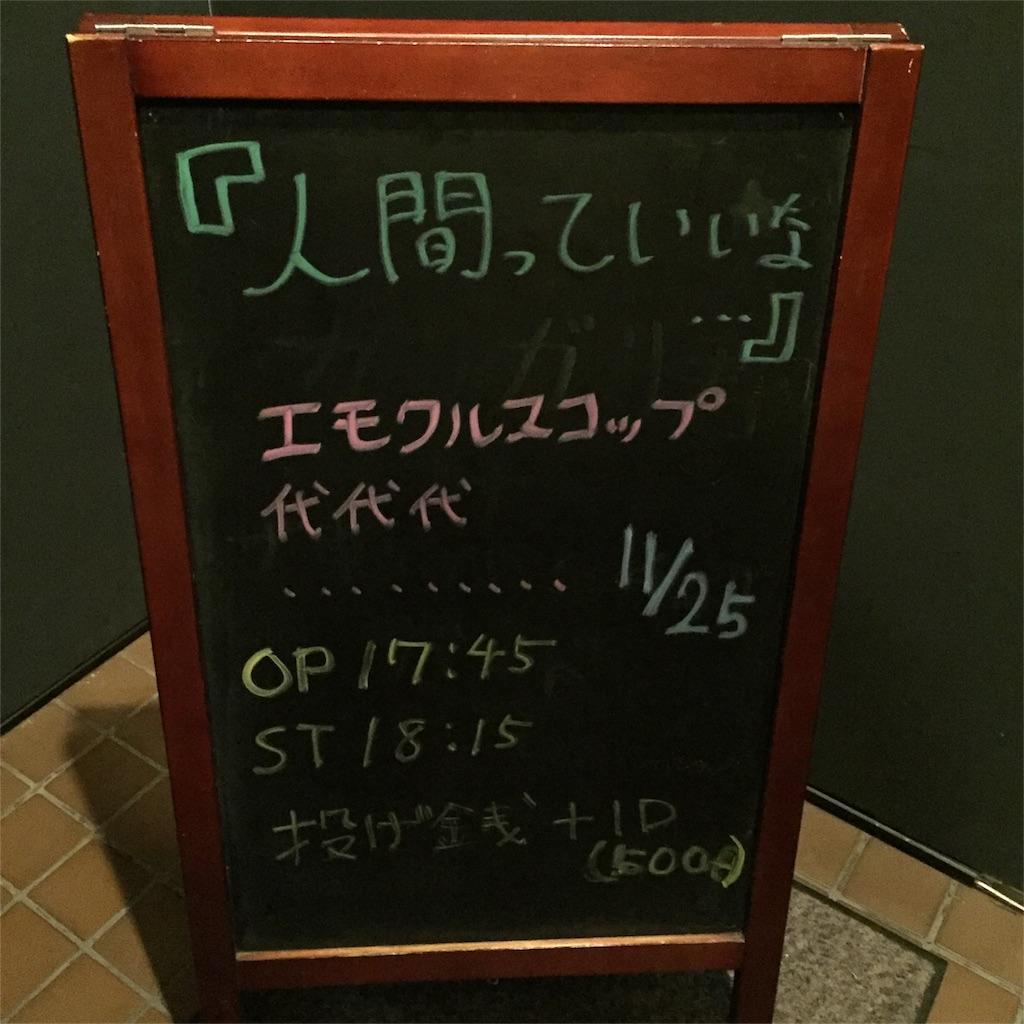 f:id:momochi_sogen:20171126215222j:image