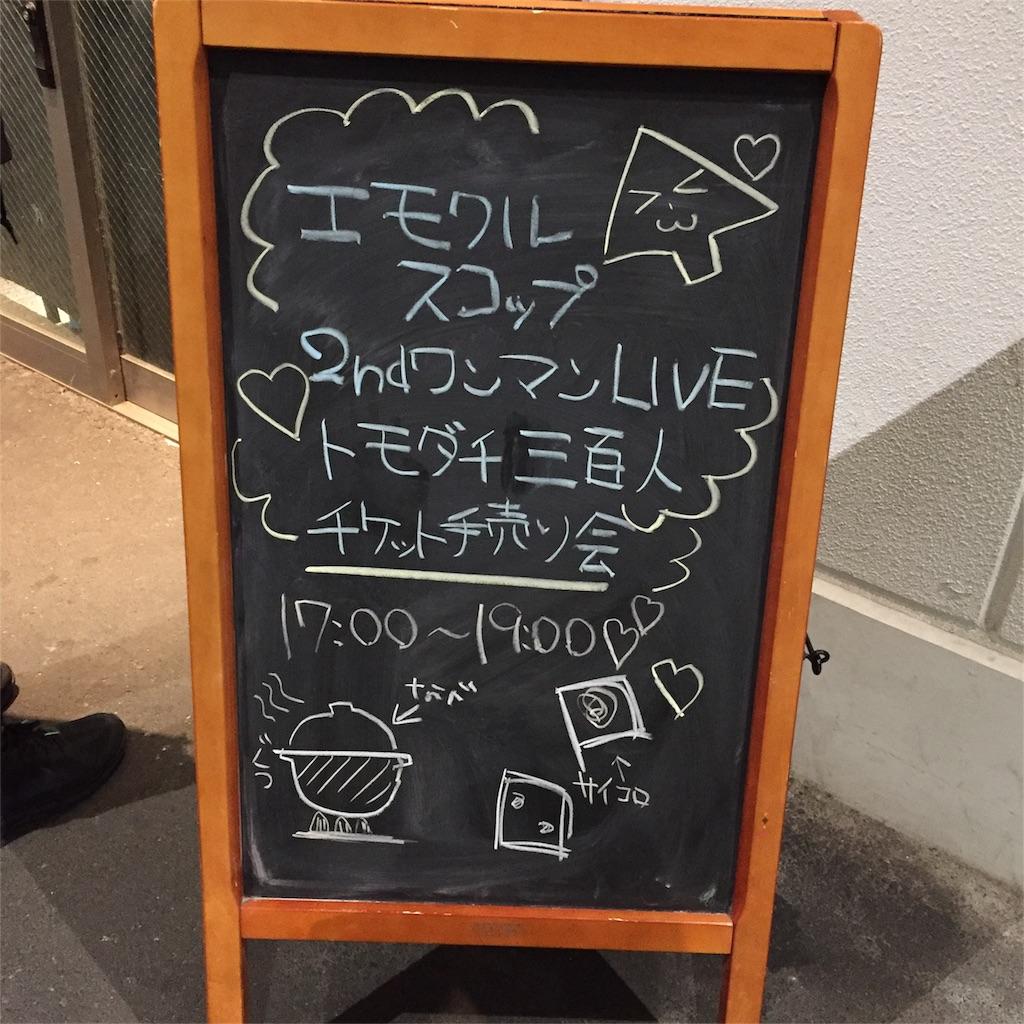f:id:momochi_sogen:20171126215417j:image