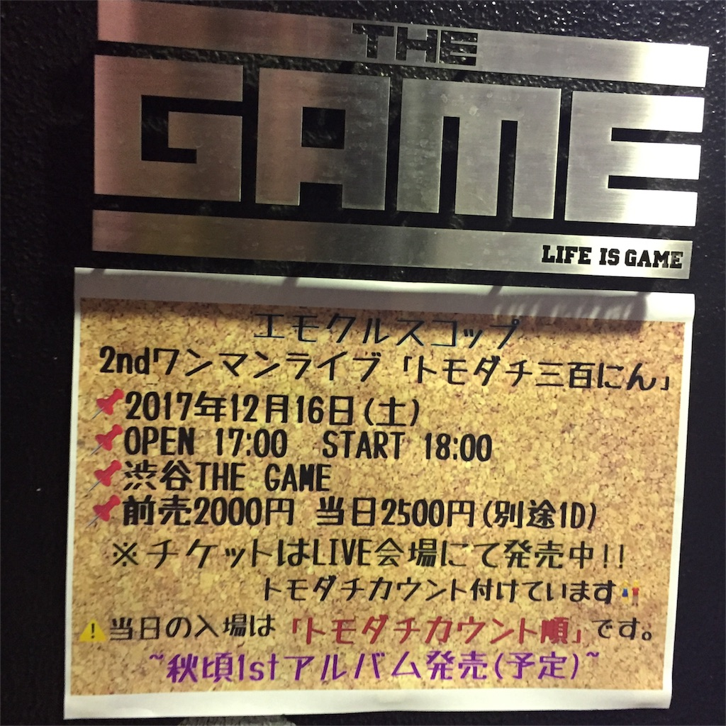 f:id:momochi_sogen:20171217140947j:image
