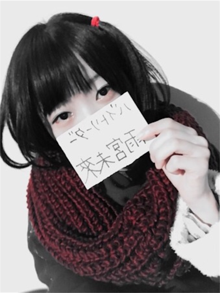 f:id:momochi_sogen:20171220223430j:image