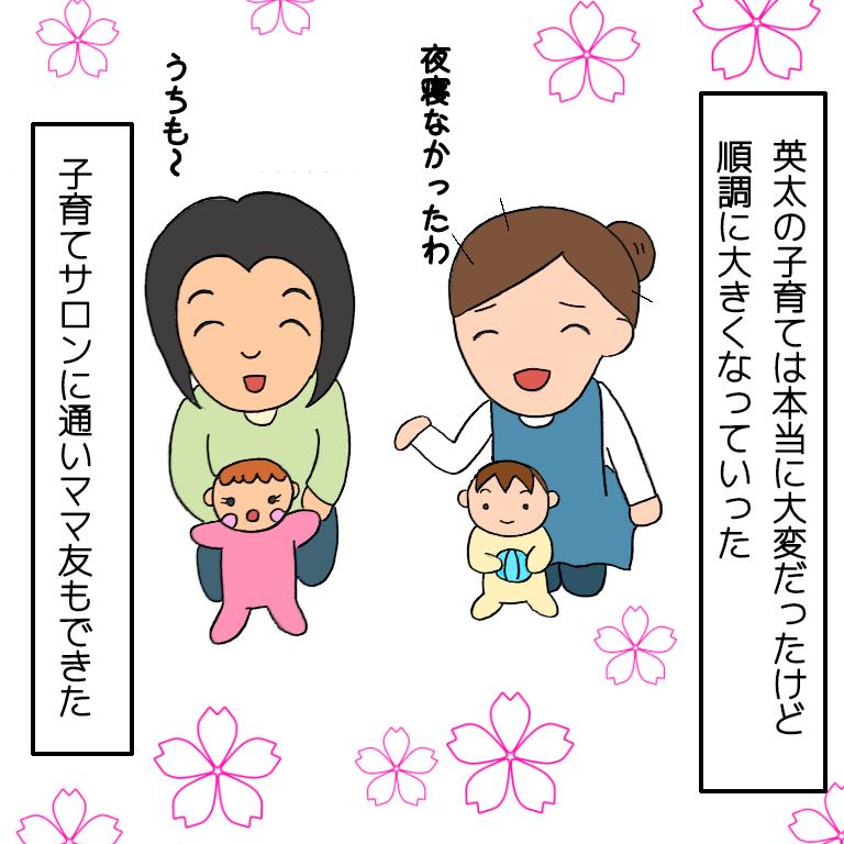 f:id:momofamily:20210510143745p:plain