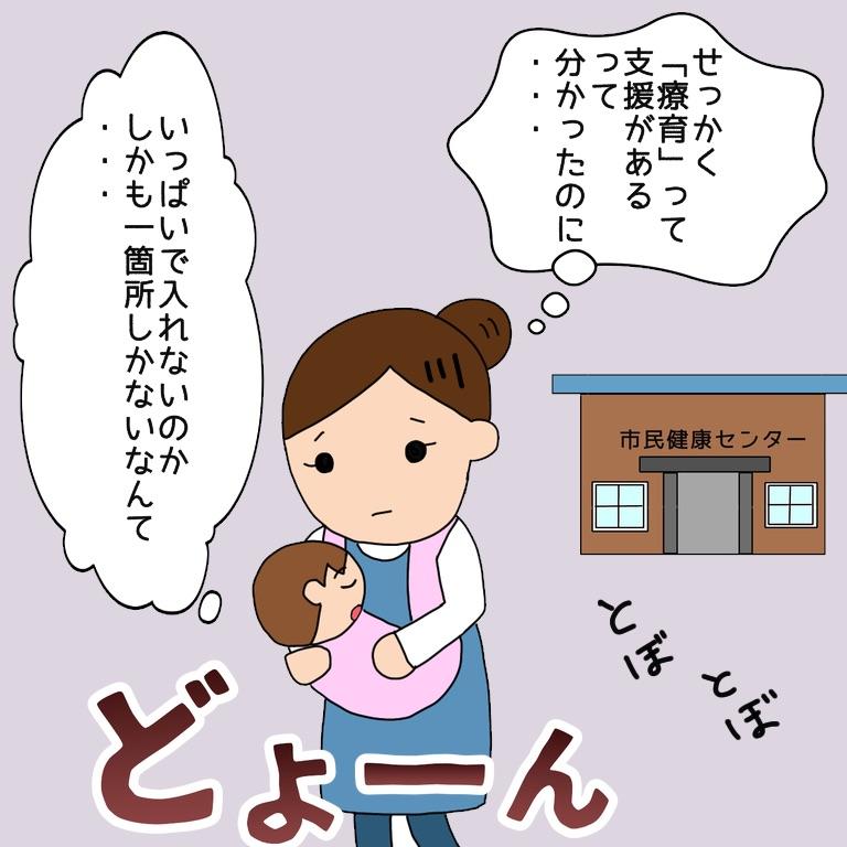 f:id:momofamily:20210620111548j:plain