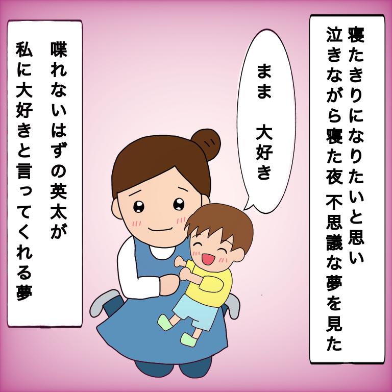 f:id:momofamily:20210812143242p:plain