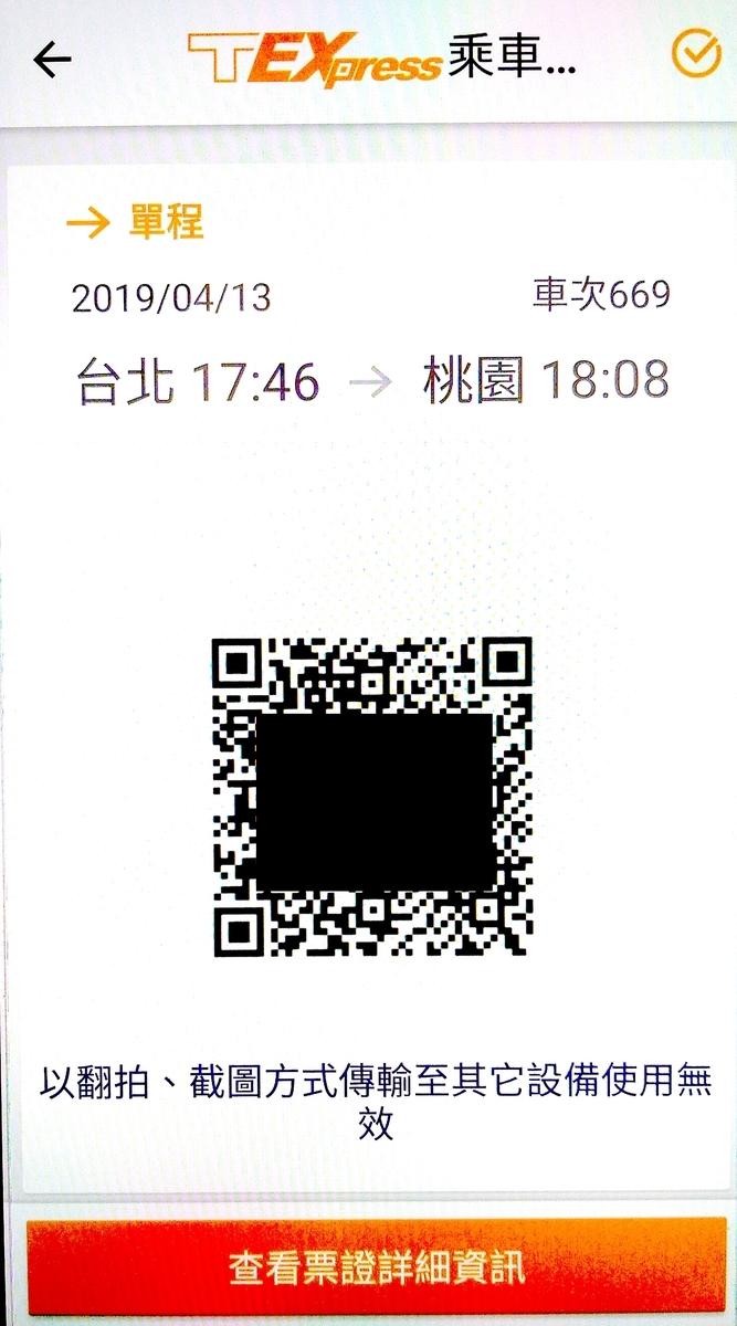 f:id:momofukutw:20190414141844j:plain