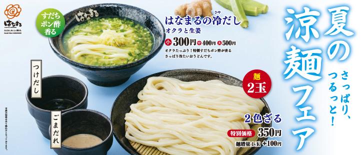 夏の涼麺フェアー画像