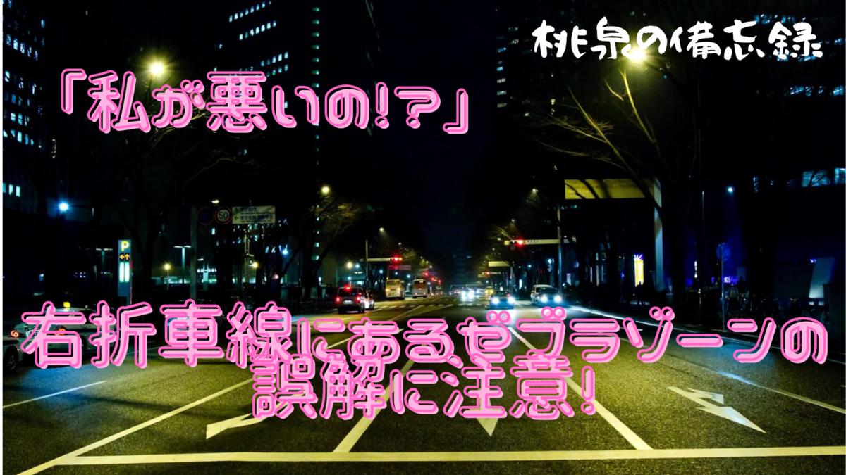 f:id:momoizumi:20200901111023p:plain
