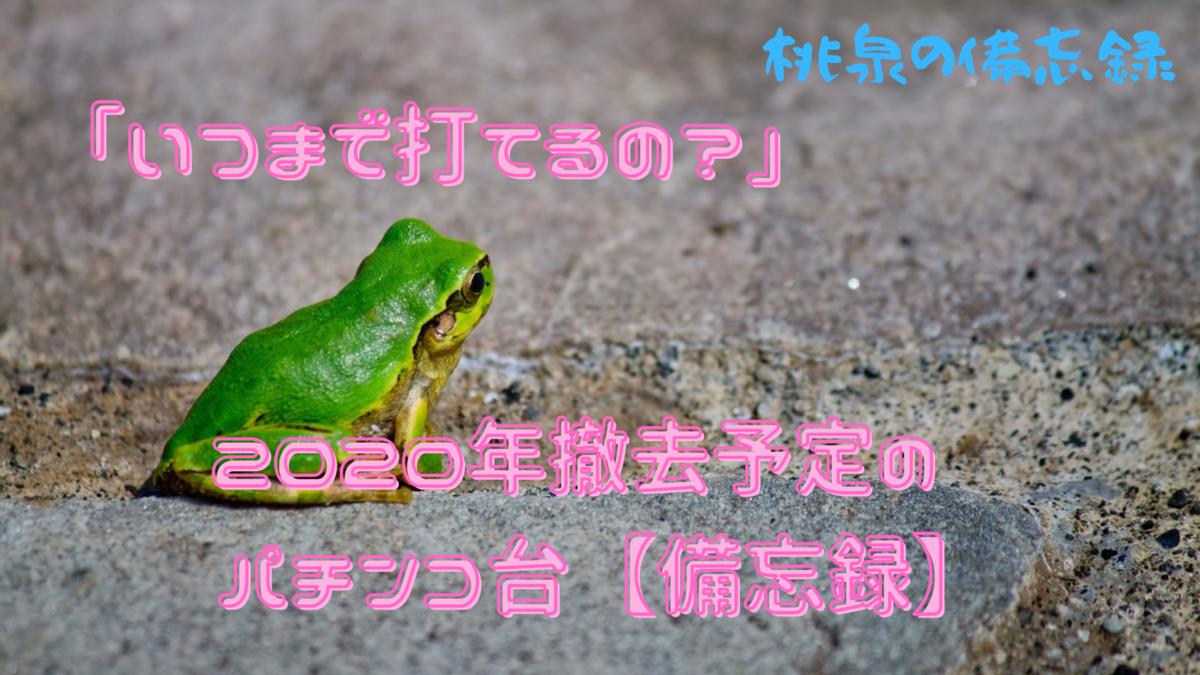 f:id:momoizumi:20200918232410p:plain