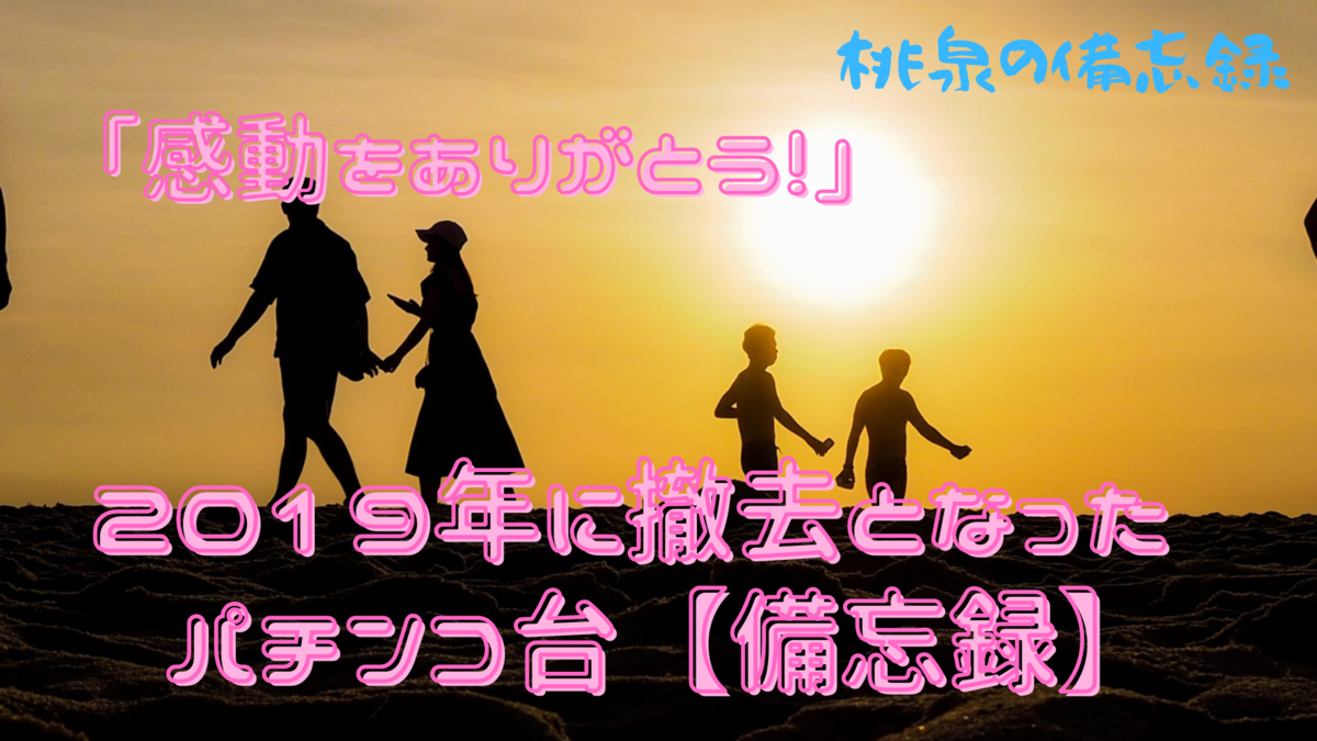 f:id:momoizumi:20200919233215p:plain