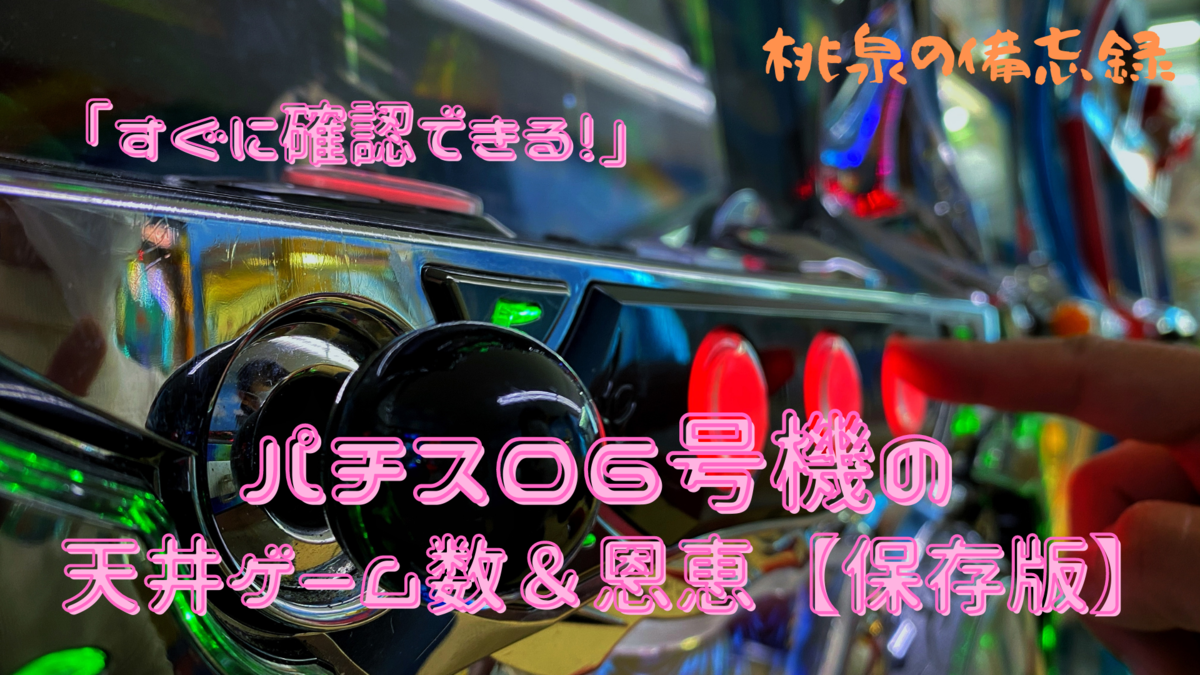 f:id:momoizumi:20201006004148p:plain