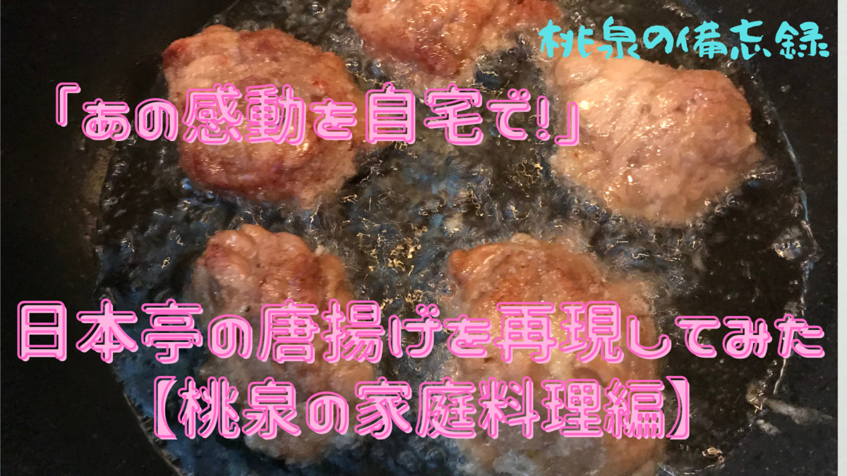 f:id:momoizumi:20201009011654p:plain