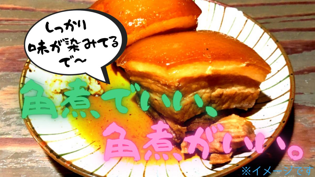 トロトロの豚の角煮