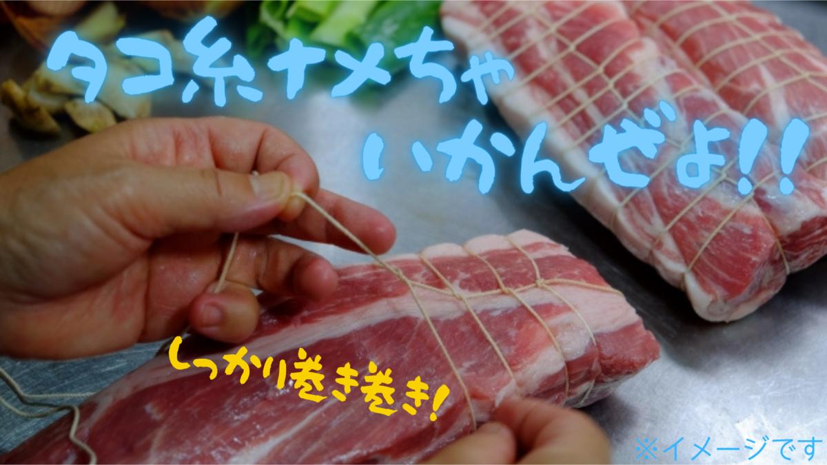 豚肉にタコ糸を巻く