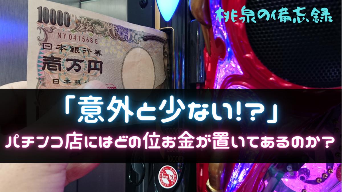 パチンコ台のサンドに1万円を入れる