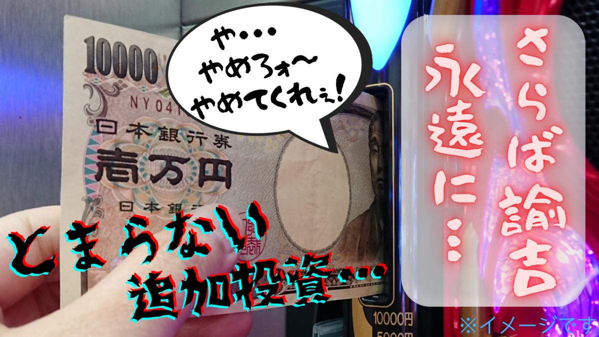 吸い込まれていく1万円札