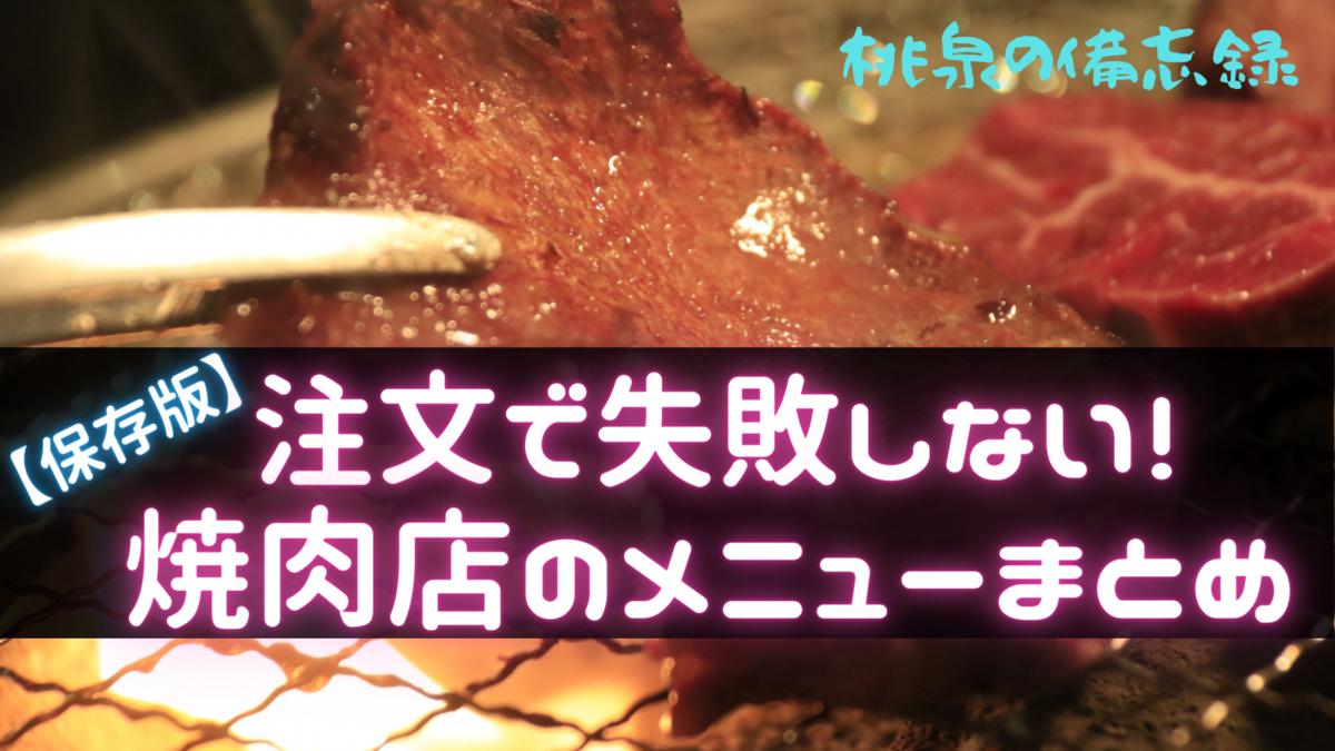 焼きたての焼き肉