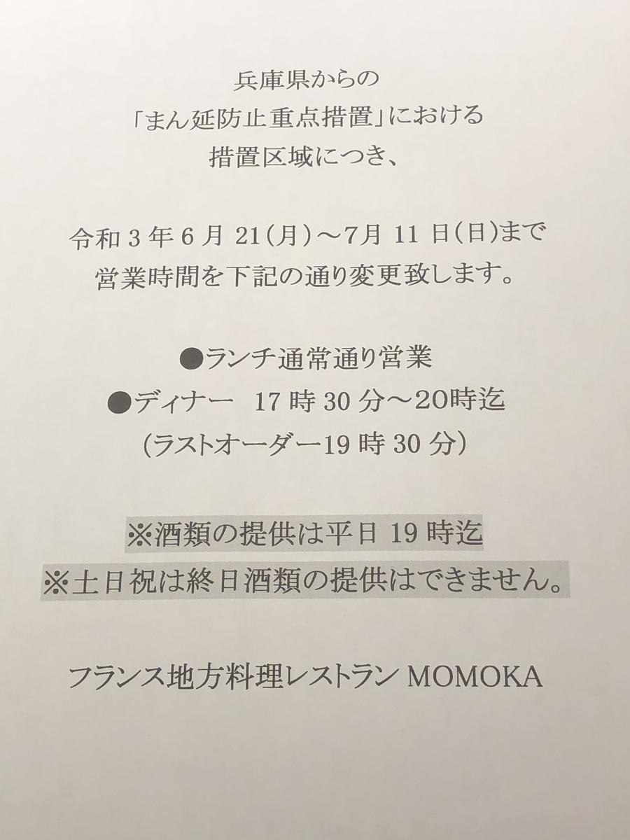 f:id:momoka100days:20210618174249j:plain