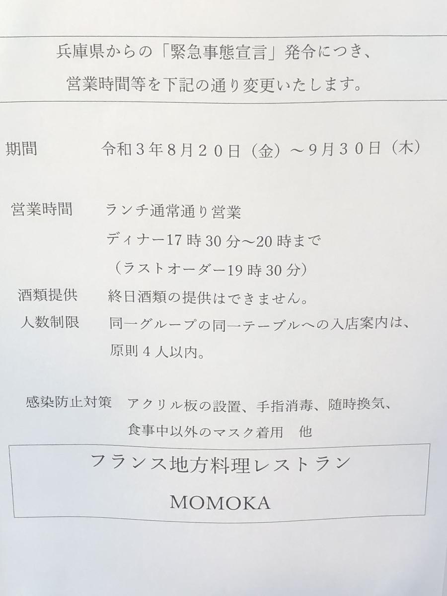 f:id:momoka100days:20210912114632j:plain