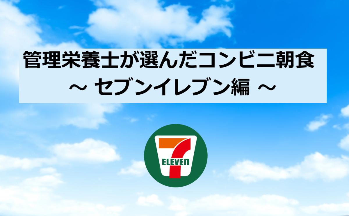 f:id:momoko-nutrition:20191015165542p:plain